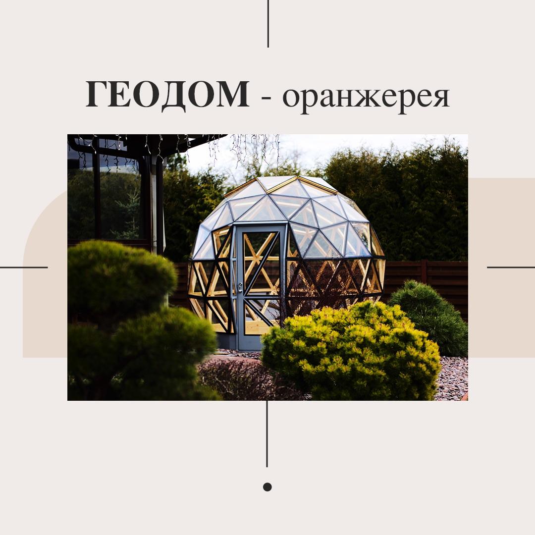 geokupolai_01_RU